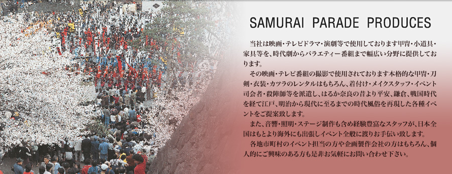 SAMURAI PARADE PRODUCES